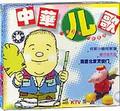 中华童谣—贺年金曲