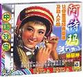 中国戏宝—阿诗玛