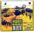 中国现代集团军
