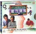 中小学生学习方法能力训练2