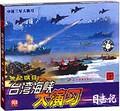 世纪瞩目台湾海峡大演习