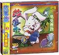 故事盒3—龟兔赛跑
