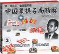 中国象棋名局精解3