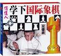 学下国际象棋