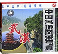 中国名城风采写真—武汉