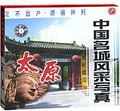 中国名城风采写真—太原