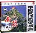 中国名城风采写真—南昌