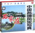 中国名城风采写真—石家庄