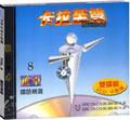卡拉至尊国语精选小影碟8