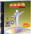 卡拉至尊国语精选小影碟9