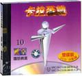 卡拉至尊国语精选小影碟10