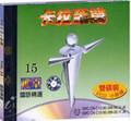 卡拉至尊国语精选小影碟15