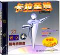 卡拉至尊国语精选小影碟27