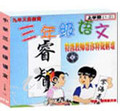 小学三年级语文(上学期1—2)