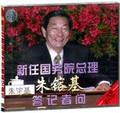 新任中国总理朱镕基答记者问
