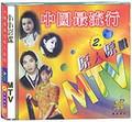 中国最流行原人原唱2