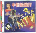 中国最流行原人原唱5