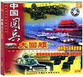 中国阅兵大回顾