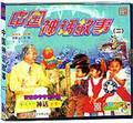 中国神话故事2
