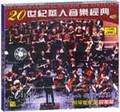 20世纪华人音乐经典1