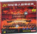 20世纪华人音乐经典6