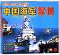中国海军军情