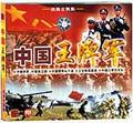 中国王牌军