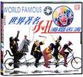 世界著名小丑滑稽表演
