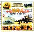 中国特种兵档案