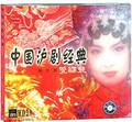 中国沪剧经典1—2