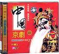 中国京剧1