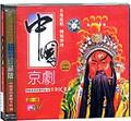 中国京剧2