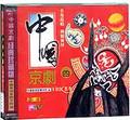 中国京剧4