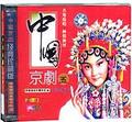 中国京剧5