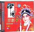 中国京剧6