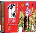 中国京剧8