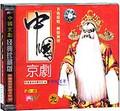 中国京剧9