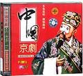 中国京剧10