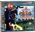 中国军队2