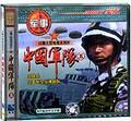 中国军队5