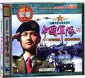 中国军队6