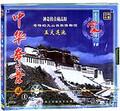 中华奇景录1—神奇的青藏高原