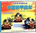 中国装甲战车