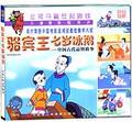 骆宾王七岁咏鹅