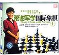 跟谢军学国际象棋(上中下)