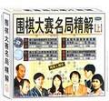 围棋大赛名局精解(上)