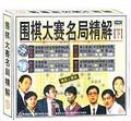 围棋大赛名局精解(下)