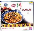四川风味菜1—4