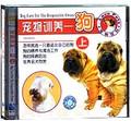 宠物训养—狗(上下)