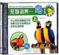 宠物训养—鸟(上下)